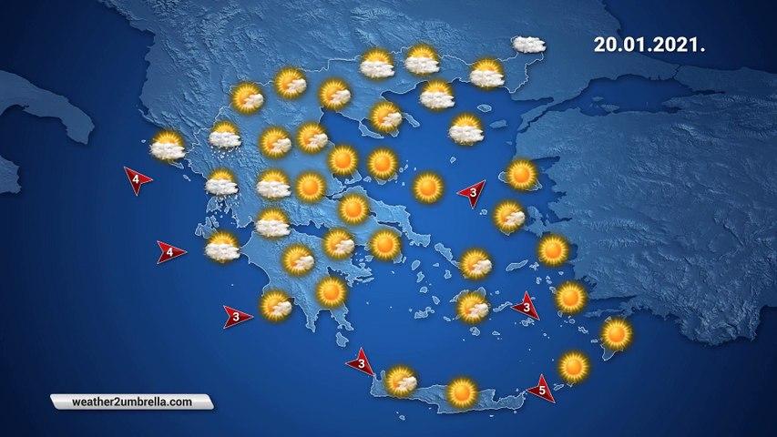 Η πρόγνωση του καιρού για την Τετάρτη 20-01-2021