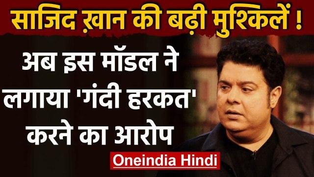 Sajid Khan पर फिर लगा गंदी हरकत करने का आरोप, इस Actress ने लगाए गंभीर आरोप | वनइंडिया हिंदी