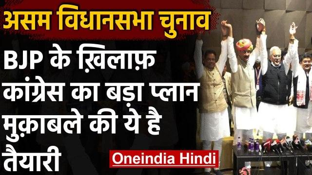 असम विधानसभा चुनाव 2021: Congress ने 5 पार्टियों के साथ Grand Alliance का किया ऐलान |वनइंडिया हिंदी