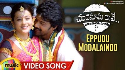 Chandamama Raave Movie Songs   Eppudu Modalaindo Video Song   Naveen Chandra   Priyal Gor   Shravan   Dharma Raksha   Dharma Kshetra   Kiran Jakkamsetti   Srini Gubbala   Mango Music