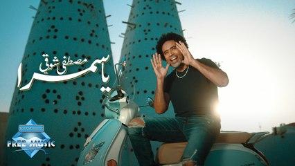 Mostafa Shawky – Ya Samra | مصطفى شوقي – يا سمرا