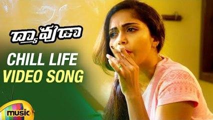 Chill Life Full Video Song   DYAVUDA Telugu Movie Songs   Karunya   Anusha   Prajwal Krish   Mango Music