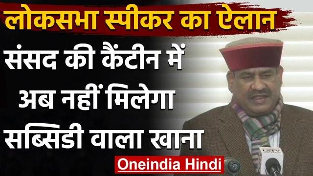 Parliament Canteen Subsidy: Lok Sabha Speaker Om Birla ने किया ये बड़ा एलान, देखिए | वनइंडिया हिंदी