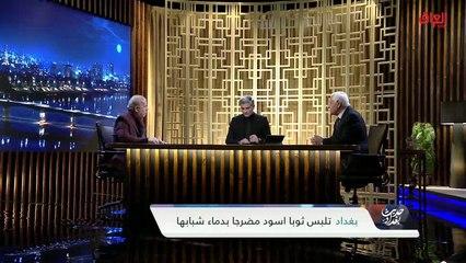 حديث عن انفجارات بغداد اليوم مع الإعلامي كاظم المقدادي