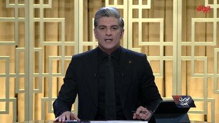 تأجيل برنامج عراق ايدول احترامًا لأرواح شهداء الحادث الإرهابي