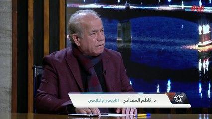 القوات الأمنية والإرهاب في العراق مع الإعلامي كاظم المقدادي