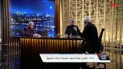 الخلايا النائمة في بغداد مع الخبير الاستراتيجي عبد الستار الجميلي