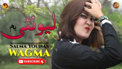 Lewanai Yam - Pashto New Song 2021