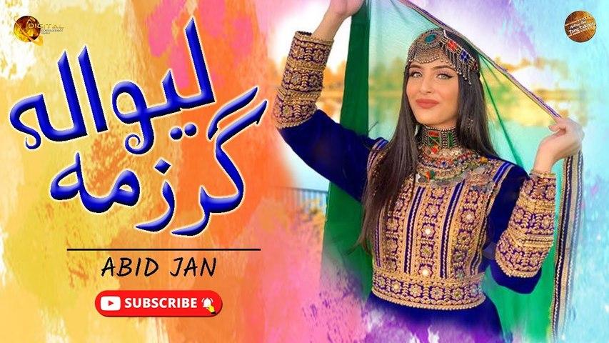 Lewala Garzama By Abid Jan - Pashto New Song - APS