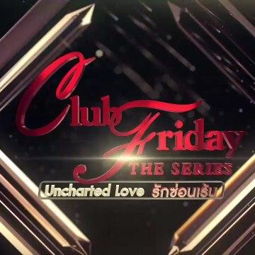 โลกใบที่สอง EP.3 (ตอนจบ EP.3) วันที่ 22 มกราคม 2564 - Club Friday The Series 12