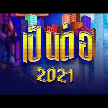 ดูเป็นต่อ 2021 EP.4 (ตอนจบ.4) วันที่ 30 มกราคม 2564