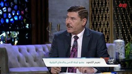دور لجنة الأمن والدفاع في الخروقات الأمنية مع عضو اللجنة نعيم الكعود
