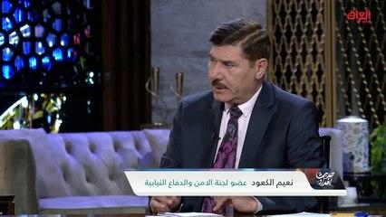 قرارات لجنة الأمن والدفاع بعد الانفجارات مع عضو اللجنة نعيم الكعود