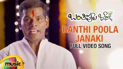 Banthi Poola Janaki Full Video Song   Banthi Poola Janaki Telugu Movie   Sudigali Sudheer   Dhanraj   Diksha Panth   Chammak Chandra   Nellutla Praveen Chadar    Kalyani   Ram   Mango Music