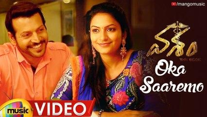 Vasham Telugu Movie Songs   Oka Saaremo Full Video Song   Nanda Kishore   Shweta   Josyabhatla   Sai Charan   Mango Music