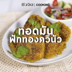 ชีวจิต Cooking  - ทอดมันฟักทองควินัว
