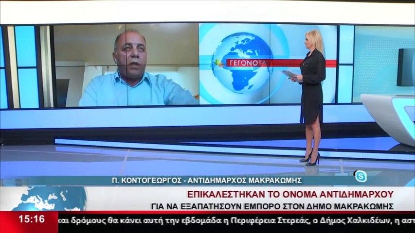 Ο Αντιδήμαρχος Μακρακώμης, Πάνος Κοντογεώργος, μιλά για την προσπάθεια εξαπάτησης