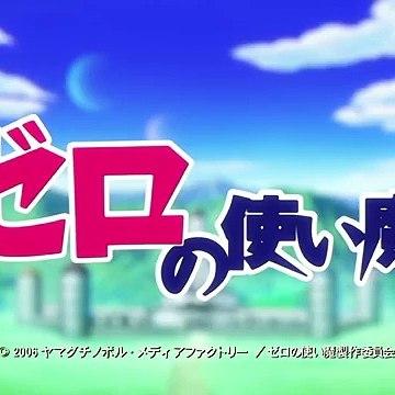 Zero no Tsukaima 04 en audio latino