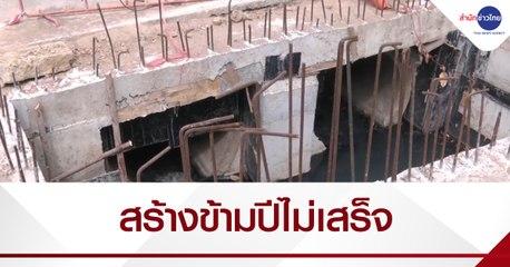 เรื่องนี้มีคำถาม : โครงการท่อระบายน้ำ 148 ล้าน สร้างข้ามปีไม่เสร็จ