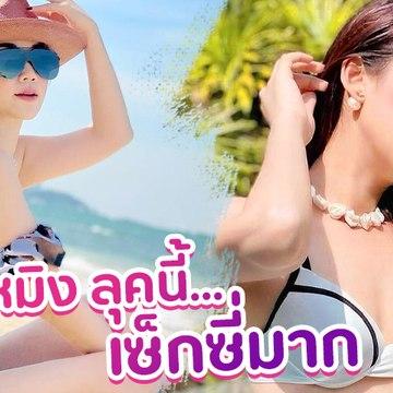 หมิง อรินทร์มาศ อวดผิวขาวออร่าพุ่ง สมตำแหน่งอดีตนางสาวไทย สวยแซ่บไม่เปลี่ยน
