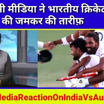 Pak media reaction on Cricket_ Australia vs India_ Gabba_ reactions_ India win_ victory 2021(480P)