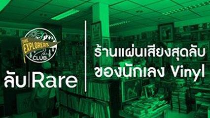 ลับRARE Ep.01 : ร้านแผ่นเสียงสุดลับของนักเลง Vinyl