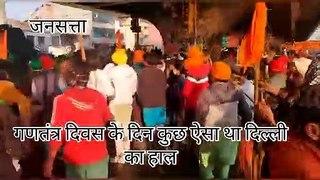 Kisan Tractor Rally LIVE Updates पुलिस ने उपद्रवियों पर दर्ज की 4 FIR, Delhi में पैरामिलिट्री तैनात