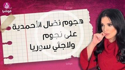 ما غاية نضال الأحمدية في هجومها _الشرس_ على لاجئي وفناني سوريا؟