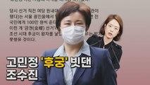 [나이트포커스] 고민정 '후궁' 빗댄 조수진 / YTN
