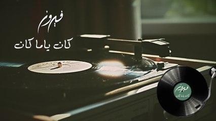 Fairuz - Kan Ya Ma Kan
