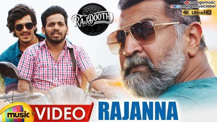 Rajanna Video Song   RajDooth Telugu Movie Songs   Megamsh Srihari   Nakshatra   Arjun Gunnala   MLV Satyanarayana   Mango Music