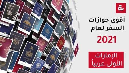 أقوى جوازات السفر لعام 2021
