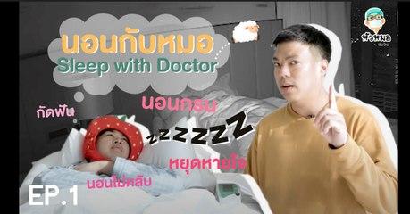 """รายการหัวหมอ : EP.1 นอนกับหมอ """"จับคนมีปัญหาการนอน มานอนให้หมอดู"""""""