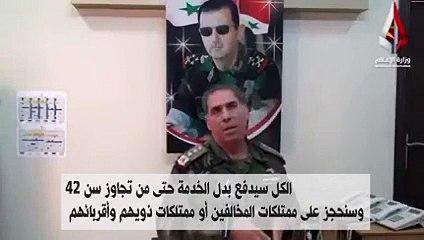 جديد التجنيد الإلزامي في سوريا- الدفع إجباري للجميع وحجز يشمل ممتلكات العائلة للمخالفين - YouTube
