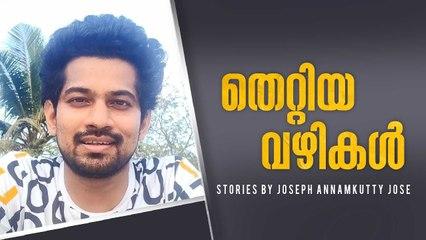 തെറ്റിയ വഴികൾ _ Lunch box _ Irfan Khan _ Stories with Joseph Annamkutty Jose