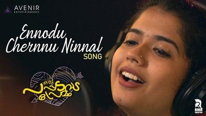 Ennodu Chernnu Ninnal Song _ Oru Pappadavada Premam _ Kaithapram _ Rajesh Babu K _  Keerthana S K