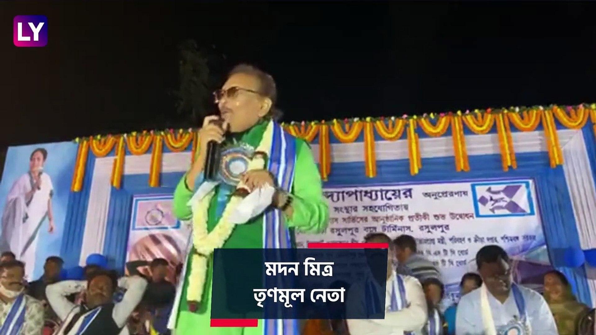 Madan Mitra Releases Music Video | WB Assembly Election 2021: ভোটের গানে কেন্দ্রকে বিঁধলেন মদন মিত্র