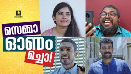 സെമ്മാ ഓണം മച്ചാ  _ Thiruvonam Special video  _ Comedy  _ Ponmutta _  Ft. Amal Thaha (Alambanz)
