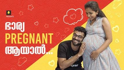 ഭാര്യ പ്രെഗ്നന്റ് ആയാൽ _   When wife is pregnant  _ Comedy  _ Ponmutta (With English Subtitles)