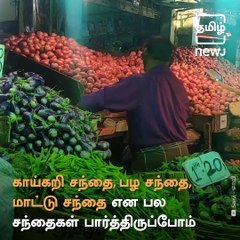 All About The Erode's Famous Idli Market