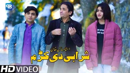 Pashto new song 2021   Yaara Sharabe Di Kram - New Song   Mass Khan   Pashto Video Song   Pashto hd