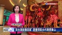 「來台灣就像回家」 跟著荷駐台代表爬象山