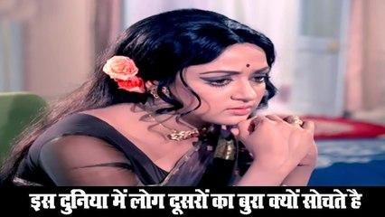 इस दुनिया में लोग दूसरों का बुरा क्यों सोचते है Hema Malini, Manoj Kumar Best Movie