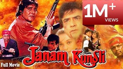 'JANAM KUNDALI' Full Movie जितेन्द्र , विनोद खन्ना सुपरहिट फिल्म 'जन्म कुंडली' Full Bollywood Movie