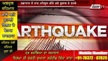 Punjab Earthquake Today  Earthquake Punjab Today  Big Earthquake
