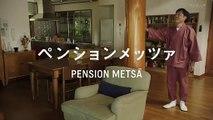 邦画 - 邦画 無料動画 - 邦画 動画 - ペンションメッツァ 動画 2021年2月12日