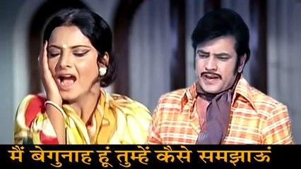 जितेंद्र, रेखा की बॉलीवुड जबरदस्त मूवी सीन | 'EK Bechara' Bollywood Film