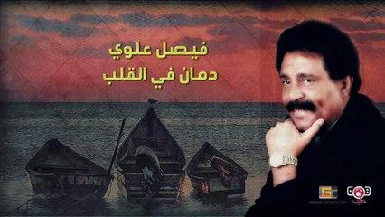 دمان في القلب - فيصل علوي   Faisal Alawi - Daman Fi Alqalb
