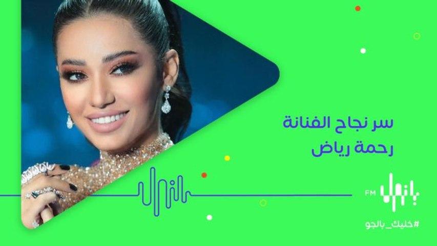 الفنانة رحمة رياض تشارك بانوراما أف أم السر الذي جعل الكثير من أغانيها ناجحة اليوم