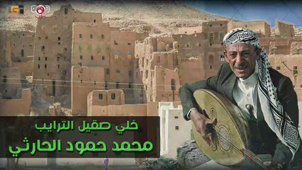 Mohammed Hammoud Al-Harthy - Khali Saqil Altarayib   خلي صقيل الترايب - محمد حمود الحارثي
